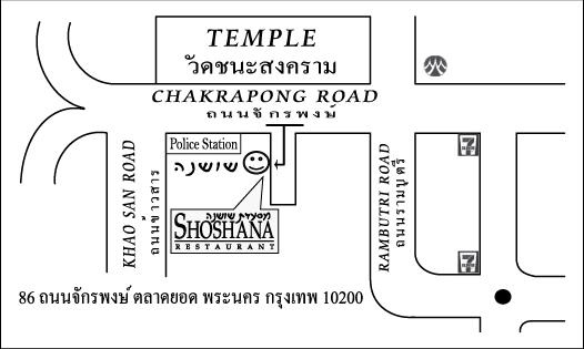 Israel Restaurant in Bangkok